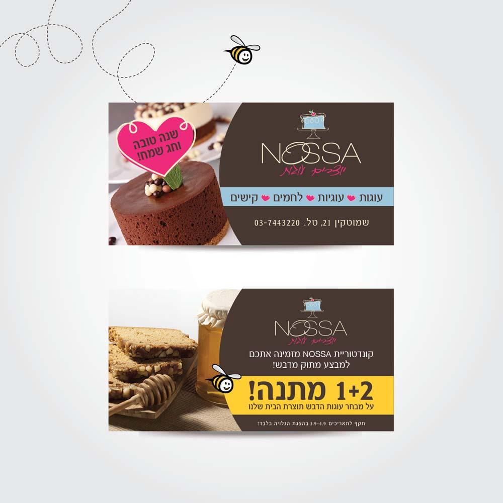 גלוית מבצע NOSSA