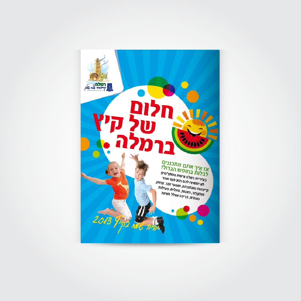 חוברת קיץ 2013 - עיריית רמלה