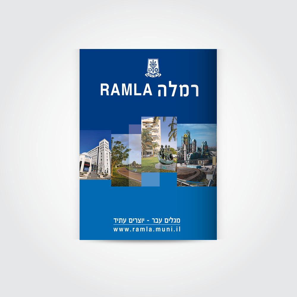 חוברת תדמיתית - עיריית רמלה