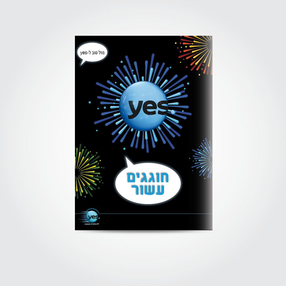 """חוברת לחברת """"yes"""""""